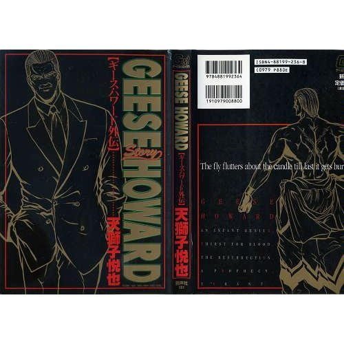Geese Howard Gaiden: Image&Wallpaper[Comics]