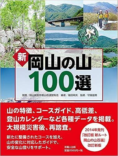 新 岡山の山100選
