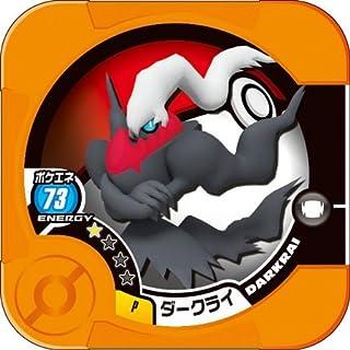 [Articoli - canali di vendita limitata dei prodotti] pane Pokemon X Pokemon Torretta X Namco rookie Pokemon Torretta Darkrai [pacchetto con intestazione]