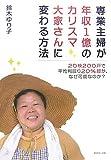 「専業主婦が年収1億のカリスマ大家さんに変わる方法」鈴木 ゆり子
