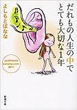 だれもの人生の中でとても大切な1年―yoshimotobanana.com2011 (新潮文庫)