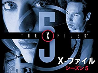 X-ファイル シーズン5