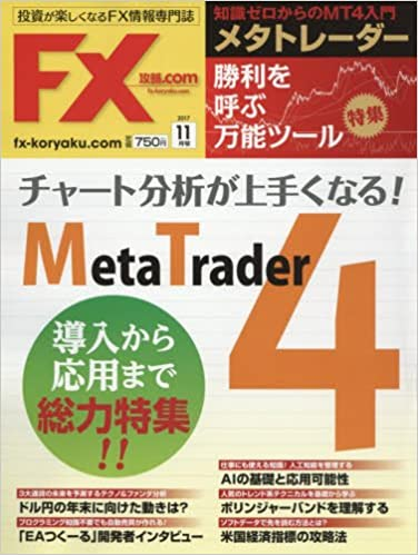 FX攻略.com 2017年11月号 [FX koryaku.com 2017-11]