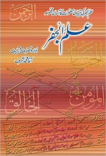 Urdu in ul ilm pdf adad