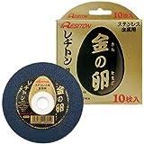 レヂトン 切断砥石「金の卵」(10枚入) 105×1.0×15 【純正パッケージ商品 JAN 4934560008069】
