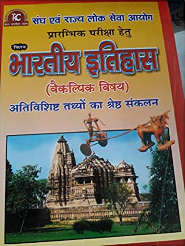 Buy Indian History objective question (Hindi Medium) Book