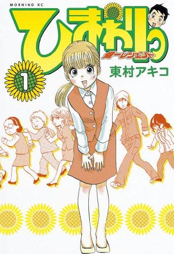 ひまわりっ ~健一レジェンド~(1) ひまわりっ 健一レジェンド (モーニングコミックス)