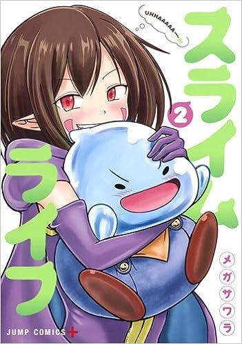 スライムライフ コミックス2巻表紙