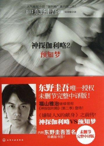 Yochimu- Detective Galileo 2 (Chinese Edition) by Keigo Higashino (2013-05-13)