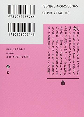 New Edition Onna Michi (bottom) (Kodansha Paperback) (2007) ISBN: 4062758768 [Japanese Import]