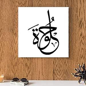 Arabia Quote MDF Wall Art 30x30 Centimeter