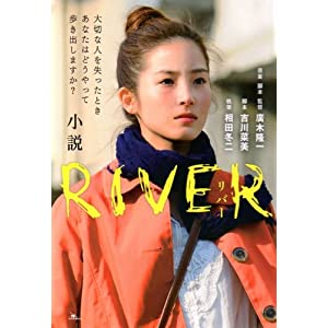 『小説 RIVER(リバー)』