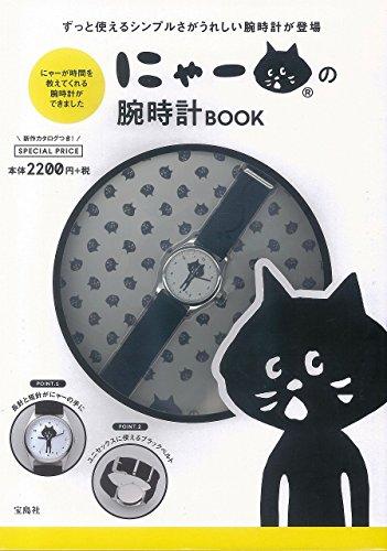 にゃーの腕時計BOOK 画像