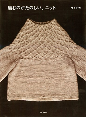 編むのがたのしい、ニット