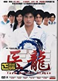 2007 Japanese Drama - Team Medical Dragon (II) - w/ English Subtitle