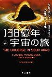 138億年宇宙の旅(上) (ハヤカワ文庫NF)