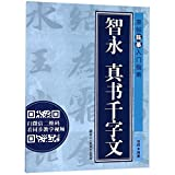 Thousand Character Primer by Zhiyong/ Guide to Calligraphy Copy (Chinese Edition)