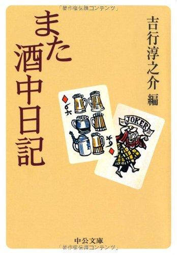 また酒中日記 (中公文庫)