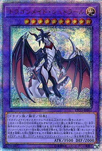 ドラゴンメイド・シュトラール 20th シークレット 遊戯王 エターニティ・コード etco-jp041