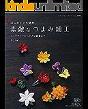 素敵なつまみ細工 (レディブティックシリーズ)
