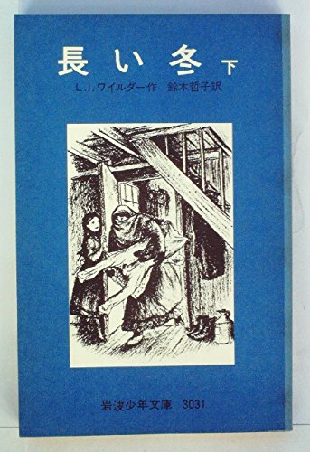 長い冬〈下〉 (1955年) (岩波少年文庫)