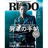 RUDO 2017年11月号 小さい表紙画像