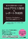 数字を200%使いこなす Webアクセス解析&レポート作成術 Google Analytics(ユニバーサルアナリティクス)+SNSアクセス解析ツール対応