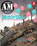 Armour Modelling ( アーマーモデリング ) 2009年 06月号 [雑誌]