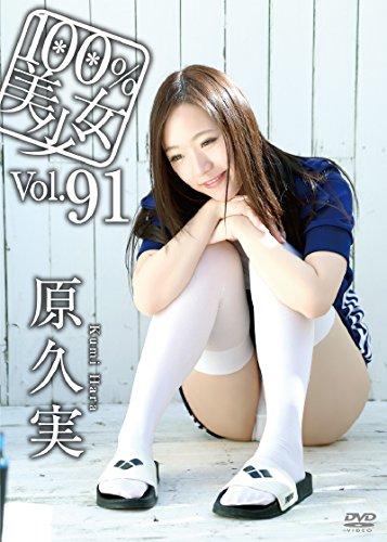 100%美少女vol.91