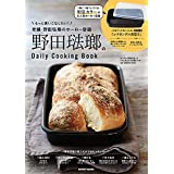 野田琺瑯の Daily Cooking Book