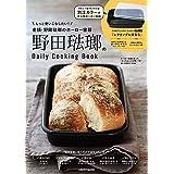 野田琺瑯の Daily Cooking Book