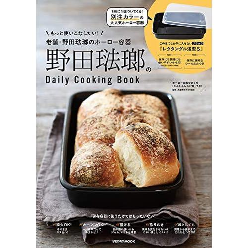 野田琺瑯の Daily Cooking Book 画像