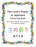 The Lord's Prayer in Japanese Colouring Book: The Beautiful, Simple to Colour Characters of the Japanese Language