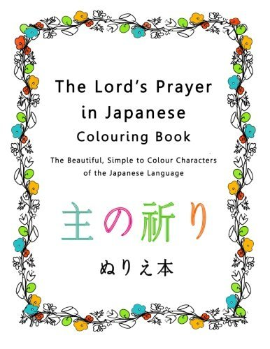 The Lord's Prayer in Japanese Colouring Book: The Beautiful, Simple to Colour Characters of the Japanese Language by Magdalene Press