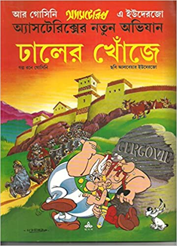 Asterix all comics in bengali movies