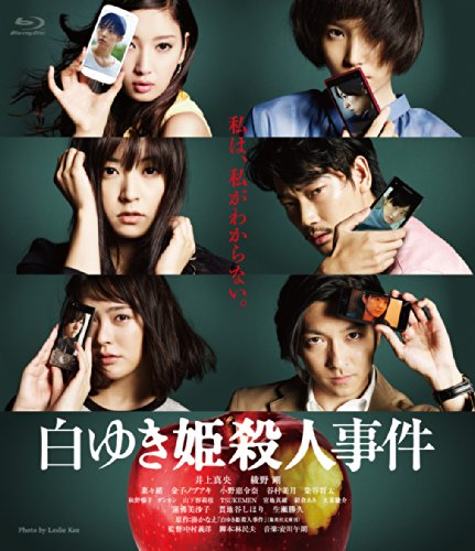 Japanese Movie - The Snow White Murder Case (Shirayuki-Hime Satsujin Jiken) [Japan BD] SHBR-253