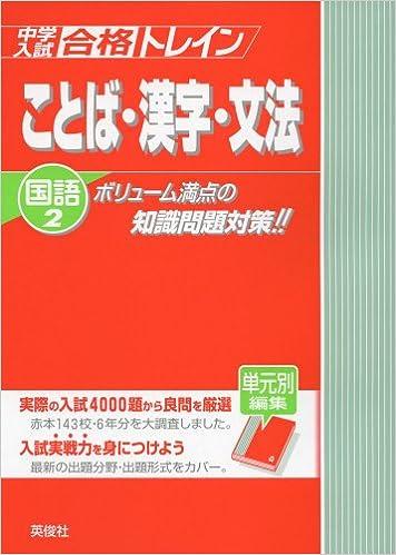 中学入試 合格トレイン国語2 ことば漢字文法 9784756044518