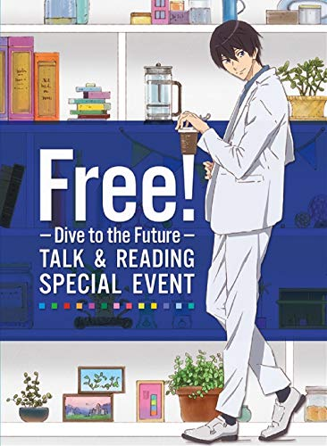 Free!-Dive to the Future-トーク&リーディング スペシャルイベント [朗読劇台本付数量限定版]