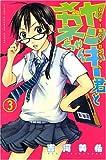 Yankee-kun to Megane-chan Vol. 3