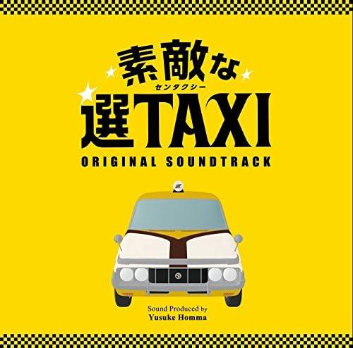 タクシー 素敵 な 2020 選