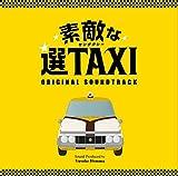 フジテレビ・関西テレビ系ドラマ「素敵な選TAXI」オリジナル・サウンドトラック