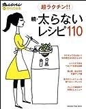 超ラクチン!! 続・太らないレシピ110 (オレンジページムック オレンジページからだの本 保存版)