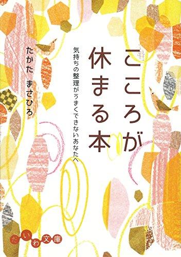 こころが休まる本 (だいわ文庫)
