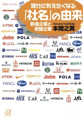 誰かに教えたくなる「社名」の由来 新進企業と老舗企業 (講談社+α文庫)