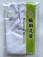 福助の足袋 日本製 【♪メール便利用】白足袋 男女兼用 礼装用 4枚コハゼ