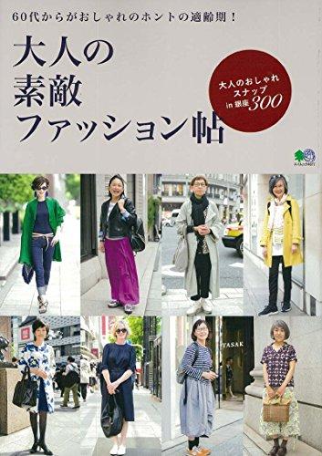 大人の素敵ファッション帖 (エイムック 4077)
