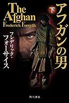 アフガンの男 下