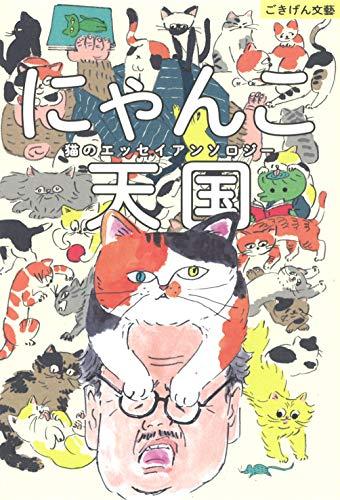 にゃんこ天国(ごきげん文藝): 猫のエッセイアンソロジー