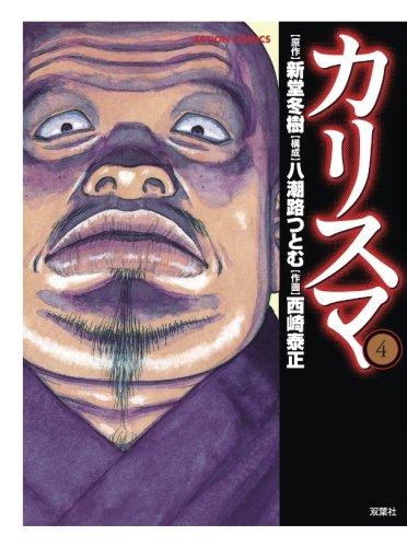 カリスマ(4) (漫画アクション)
