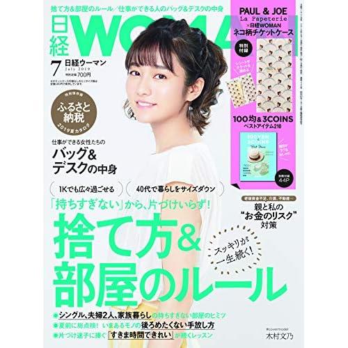 日経ウーマン 2019年7月号 画像